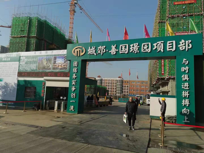 沈阳腾越建筑工程有限公司